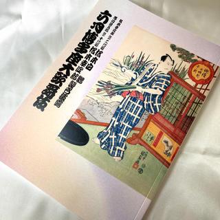 博多座 六月大歌舞伎 パンフレット 二代目 松本白鸚  十代目 松本幸四郎(伝統芸能)