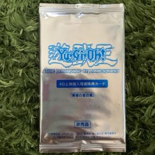 遊戯王 - 遊戯王 青眼の亜白龍 KCウルトラ