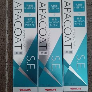 Yakult - アパコート3本