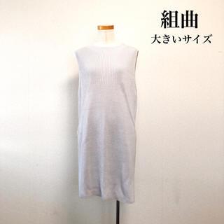 クミキョク(kumikyoku(組曲))の組曲 スリット入りニット チュニック ワンピース レイヤード 大きいサイズ(ひざ丈ワンピース)