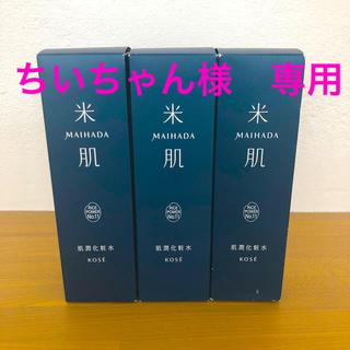 コーセー(KOSE)の米肌 肌潤化粧水 3本セット(化粧水/ローション)