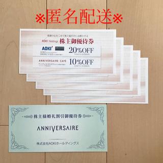 アオキ(AOKI)のAOKI株主優待(ショッピング)
