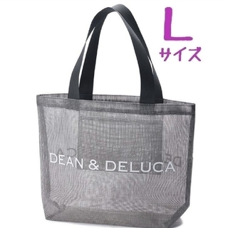 DEAN & DELUCA - 【土日限定値下げ】DEAN&DELUCA メッシュトートバッグ✨グレーL✨