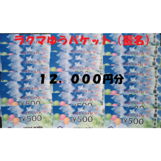 ジョイフル本田 株主優待券 12000円分(ショッピング)