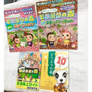 ニンテンドウ(任天堂)のどうぶつの森(趣味/スポーツ/実用)