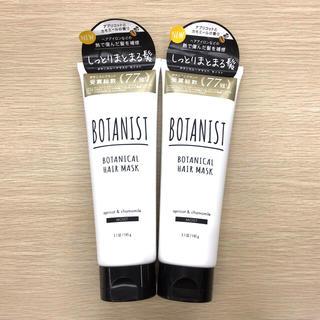 ボタニスト(BOTANIST)の新品 ボタニスト ボタニカルヘアマスク モイストx2本(ヘアパック/ヘアマスク)