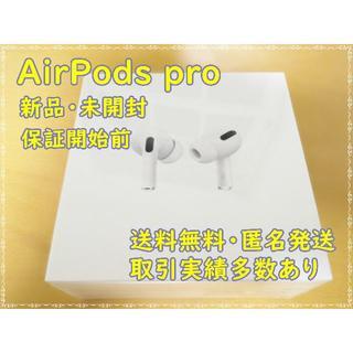 Apple - 【新品未開封】AirPods pro MWP22J/A【保証開始前】