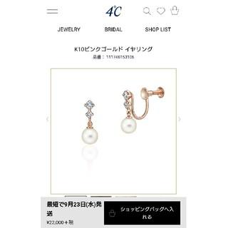 ヨンドシー(4℃)の【現行品 4℃】k10 PG パール イヤリング 定価24200円(イヤリング)