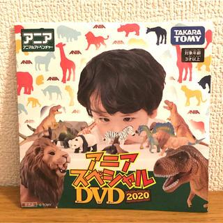 タカラトミー(Takara Tomy)の【新品・未開封】アニアスペシャルDVD 2020(キッズ/ファミリー)