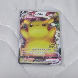 ポケモン - ポケモンカード プロモーションカード ピカチュウVMAX ウニー様購入予定