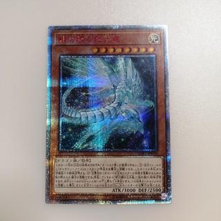 コナミ(KONAMI)の銀河眼の残光竜 20th ②(シングルカード)