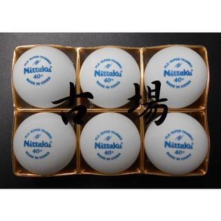 ニッタク(Nittaku)のNittaku/ニッタク★プラ スーパートレーニングボール★40mm★6個セット(卓球)