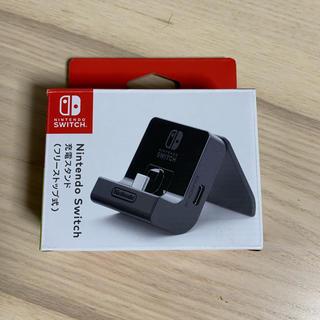 Nintendo Switch - nintendo switch 充電スタンド