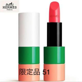 エルメス(Hermes)のエルメス リップ限定品 新品未使用 完売品(口紅)