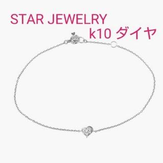 スタージュエリー(STAR JEWELRY)のSTAR JEWELRY ダイヤ ブレスレット(ネックレス)