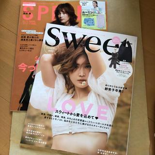 宝島社 - スウィート 10月号 スプリング 増刊 sweet スイート spring 雑誌