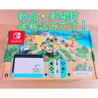 Nintendo Switch - 【新品】任天堂スイッチNintendo Switchあつまれどうぶつの森セット②