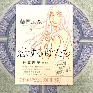 ショウガクカン(小学館)の恋する母たち 6巻(女性漫画)
