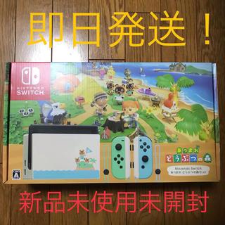 Nintendo Switch - ニンテンドースイッチ あつまれどうぶつの森 同梱版 保証付
