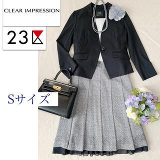 クリアインプレッション(CLEAR IMPRESSION)の【S】クリアインプレッション/ジャケット、23区/スカート 七五三、懇談会(スーツ)