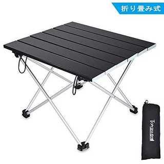 アウトドアテーブル アルミ製 耐荷重30kg(テーブル/チェア)