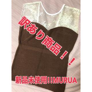 ムルーア(MURUA)の訳あり!! MURUA トップス 新品(カットソー(半袖/袖なし))