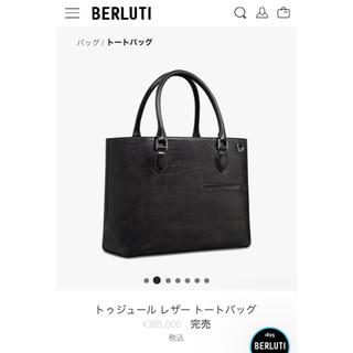 Berluti - 大幅値下★最終価格★BERLUTI ベルルッティ トゥジュール トートバッグ