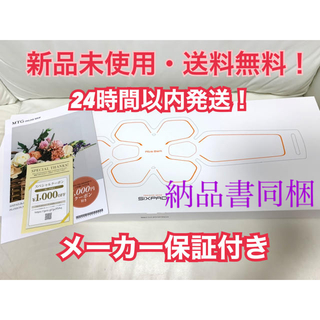 シックスパッド(SIXPAD)の新品未使用シックスパッド アブズベルト S/M/Lサイズ ウエスト(エクササイズ用品)