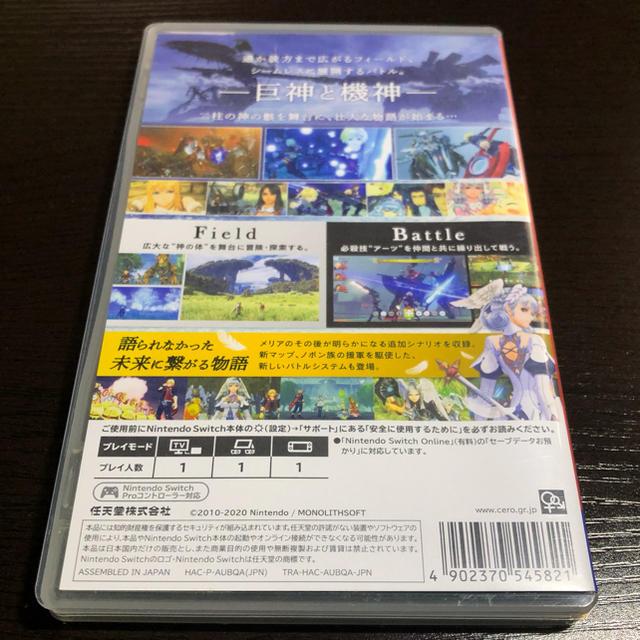 Nintendo Switch(ニンテンドースイッチ)のゼノブレイド ディフィニティブ・エディション Switch エンタメ/ホビーのゲームソフト/ゲーム機本体(家庭用ゲームソフト)の商品写真
