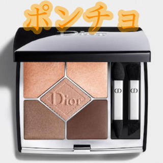 Dior - ディオール サンク クルール クチュール 559 ポンチョ