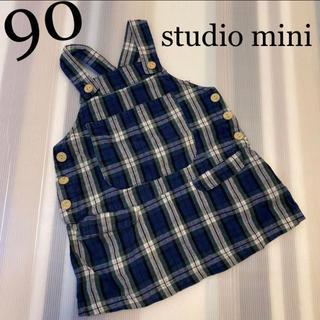 スタジオミニ(STUDIO MINI)の90cm女の子 ジャンパースカート ワンピース 麻入り 春夏秋 緑系チェック柄(ワンピース)