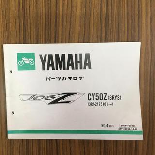 ヤマハ(ヤマハ)のヤマハ ジョグCY50Zパーツカタログ(パーツ)