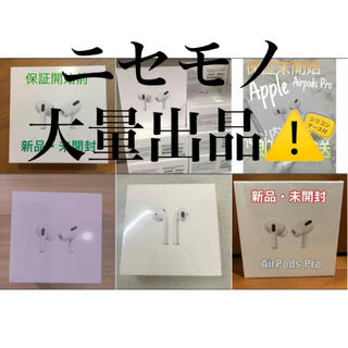 Apple - AirPods Pro⚠️詐欺商品大量出品中⚠️