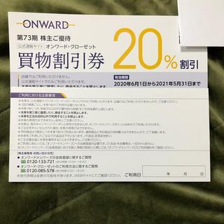 TOCCA - オンワード株主優待