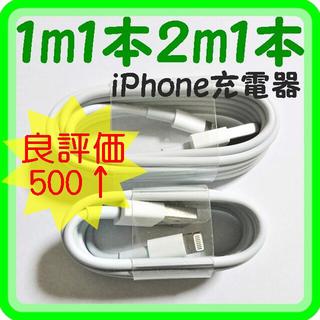 iPhone - 充電器