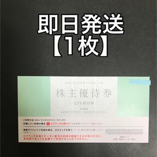 ドゥロワー(Drawer)のユナイテッドアローズ株主優待券 【1枚】(ショッピング)
