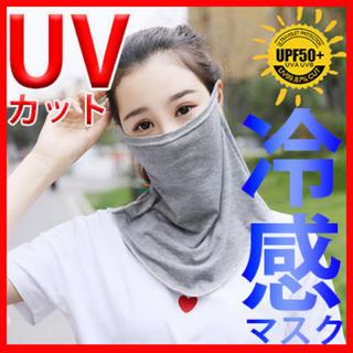 ネックカバー uv 冷感 冷感生地 フェイスカバー 日焼け防止 フェイスマスク