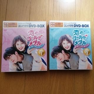 恋のゴールドメダル~僕が恋したキム・ボクジュ~ スペシャルプライス版コンパクトD(TVドラマ)