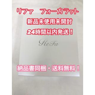 リファ(ReFa)の【新品未開封】ReFa 4 CARAT MTG 美容ローラー 美顔ローラー(フェイスローラー/小物)