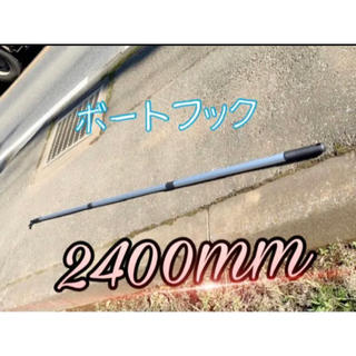 ボートフック 1100mm-2400mm(釣り糸/ライン)
