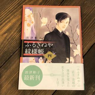 ショウガクカン(小学館)の【最新刊】ふるぎぬや紋様帳 4(女性漫画)