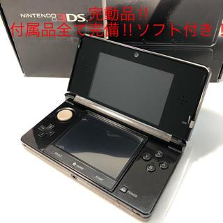 ニンテンドー3DS - ★完動品!ソフトオマケ付‼︎ 3DS コスモブラック  送料込!