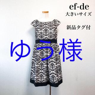 【新品タグ付】ef-de エフデ 膝丈 ドレスワンピース 大きいサイズ お呼ばれ