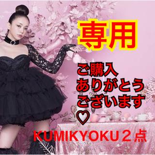 クミキョク(kumikyoku(組曲))の♡美品KUMIKYOKU切り替えワンピース♡(ひざ丈ワンピース)