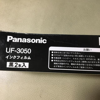 Panasonic - インクフィルム 黒 2本