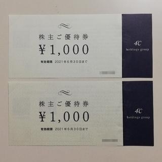 ヨンドシー(4℃)の4℃ ヨンドシー 株主優待(ショッピング)