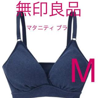 MUJI (無印良品) - 新品 無印 マタニティ ブラ 授乳ブラ M ネイビー