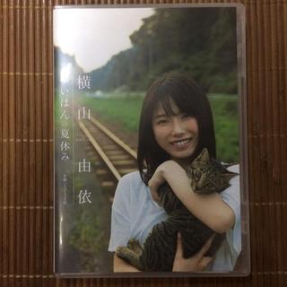 AKB48 - AKB48 横山由依/「ゆいはんの夏休み」~京都いろどり日記~ DVD