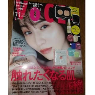コウダンシャ(講談社)のvoce 2020年 11月号  雑誌のみ(美容)