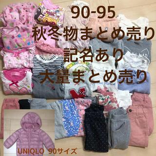 Branshes - 大量秋冬物まとめ売り 90-95サイズ  保育園着に♡激安